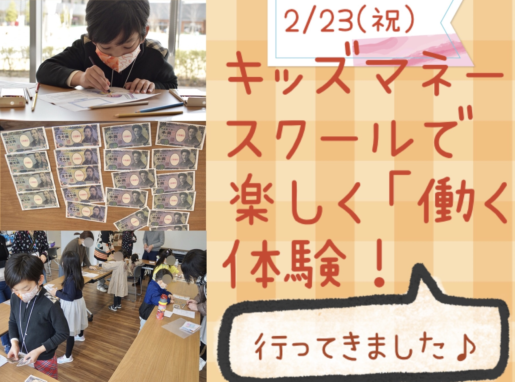 【2/23祝】キッズマネースクールで楽しく「働く」体験!【行ってきた】ブランチ大津京