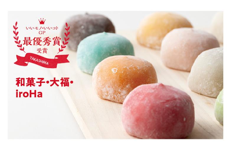 和菓子・大福・ iroHa
