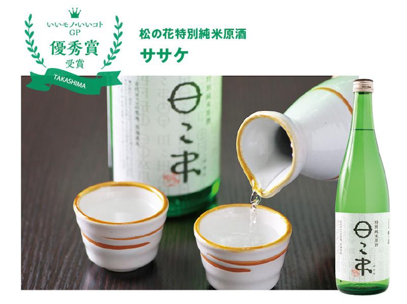 松の花特別純米原酒 ササケ