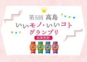 高島市の魅力発見★「第5回 高島いいモノ・いいコトグランプリ」受賞結果発表!