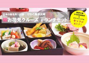 【4/1~15】奥琵琶湖の春の風物詩! 桜お花見クルーズ&ランチセット【チケットは3/1~】