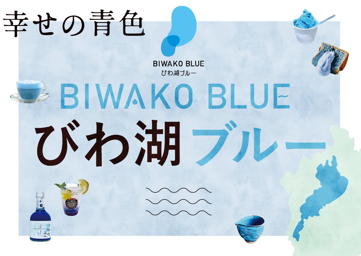 幸せの青色「びわ湖ブルー」って知ってる?