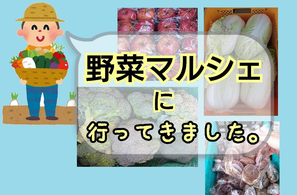 土山SAの野菜マルシェに行ってきたよ!次回は3月12日㈯