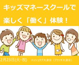 【2/23祝】キッズマネースクールで楽しく「働く」体験!【参加無料】ブランチ大津京
