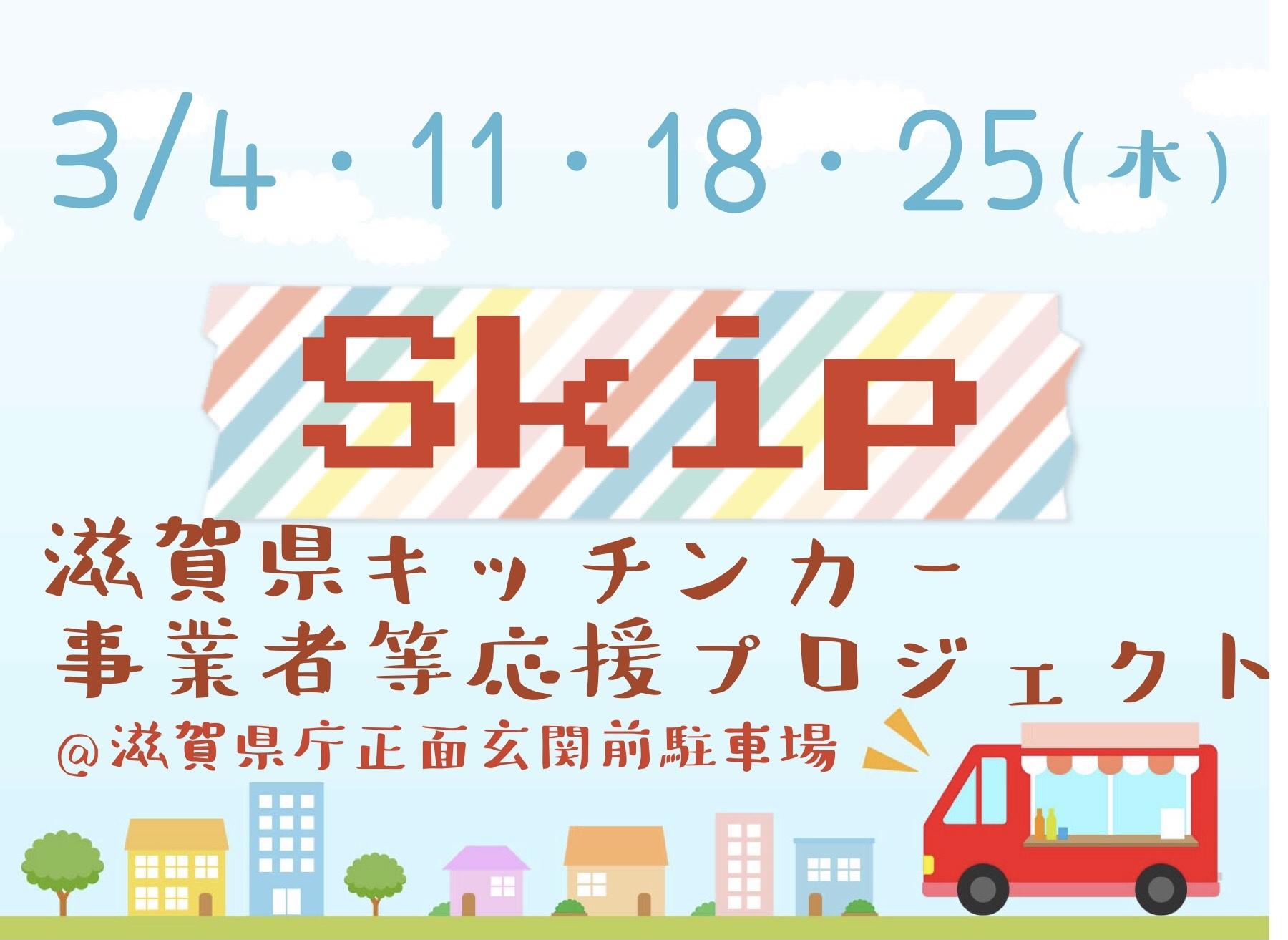 【〜3/4・11・18・25】滋賀県キッチンカー事業者等応援プロジェクト