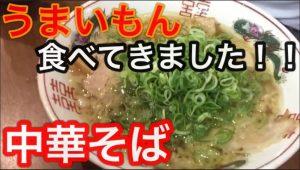 【滋賀ラーメン食べ隊】滋賀のラーメン食べつくし!昔ながらの中華そば!【麺屋 航】