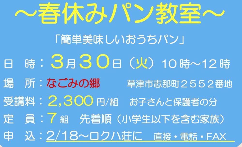 【3/30(火)】〜春休みパン教室〜簡単美味しいおうちパン なごみの郷(草津)