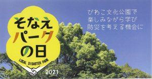 【3/6(土)•7(日)】身近なもので防災食器を作ろう! びわこ文化公園