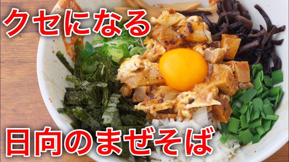 【滋賀ラーメン食べ隊】 滋賀のラーメン食べつくし!ヤミツキまぜそば!!【日向】