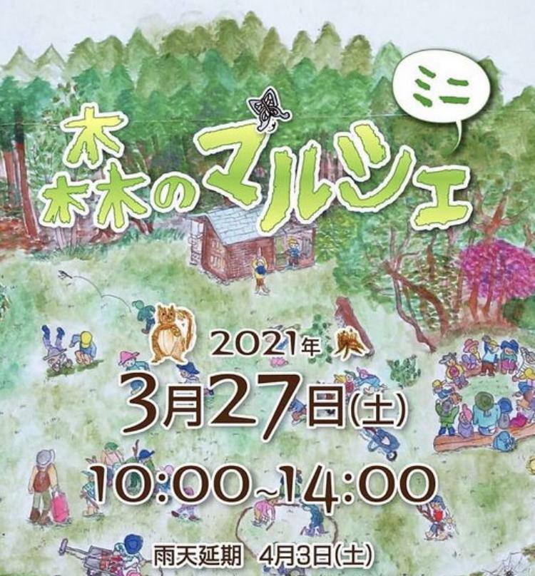 【3/27】森のマルシェ ミニ【びわこ文化公園】クラフトや自由遊び・ワークショップや色々なお店を楽しもう♪