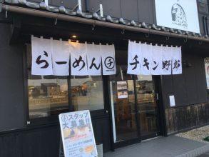 【3/8新店】上質なこってりラーメンを堪能★らーめんチキン野郎【近江八幡】