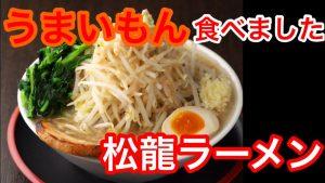 【滋賀ラーメン食べ隊】滋賀のラーメン食べつくし! うまさとボリュームがやばい松龍ラーメン【麺屋松龍】