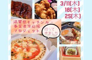 【行ってきました】滋賀県キッチンカー事業者等応援プロジェクト【3/11・18・25開催予定】