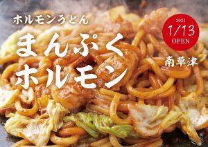 【1/13新店】特製の味噌だれが香ばしい、ホルモンうどんの専門店へ行ってきた!(南草津)