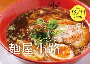 【12/11】香り高い醤油ラーメンが自慢!東近江の注目店 [麺屋小路]