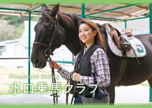 馬と一緒に走る爽快感がクセになる 癒やしの乗馬で気分もリフレッシュ【水口乗馬クラブ】