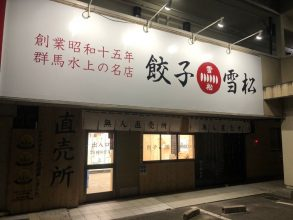 【4/24】話題の餃子の無人販売店[雪松] 大津・栗東・東近江 同時オープン!