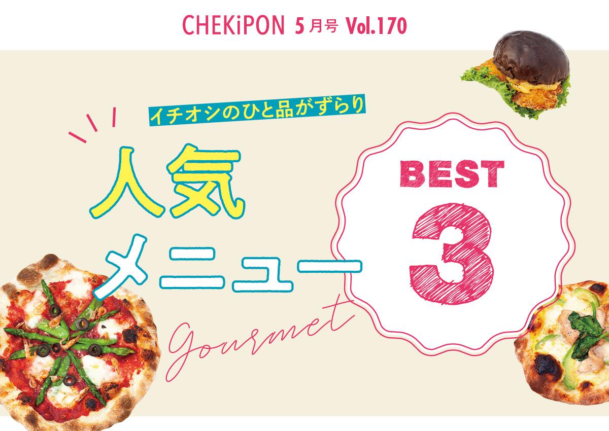 【vol170】イチオシの品がずらり★人気メニューBest3