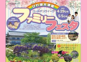 【~5/5 開催中】びわ湖大津館GWファミリーフェスタ