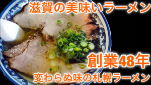 【滋賀ラーメン食べ隊】 創業48年!変わらぬ味の札幌ラーメン!!【札幌ラーメン えぞ】