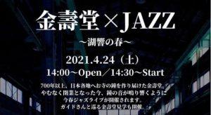 【4/24】上質な空間で気軽なジャズライブを!【東近江】