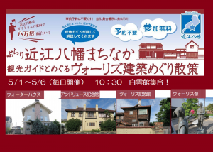 【5/1~5/6】ヴォーリズ建築めぐり散策 ガイドつき・予約不要・参加料無料(各日先着20名)!
