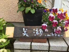 【新店】心ほぐれる、おうちカフェ[美湖-mikko-]でゆったり癒やしの時間を【草津】