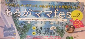 【5/4(火)】あるがママfes  vol.2 ブランチ大津京