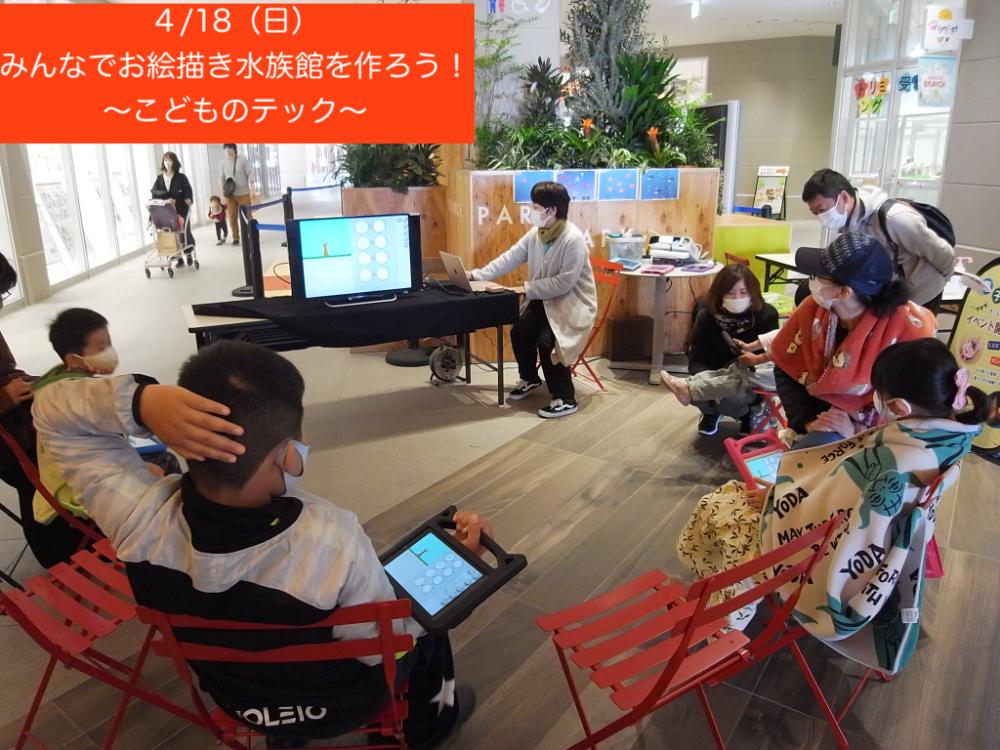【4/18(日)】プログラミングに挑戦!天井に水族館作ってきました! ブランチ大津京