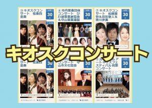 【5/30㈰】「ルシオール キオスクコンサート」一流の音楽が鑑賞無料(※一部有料公演も有)