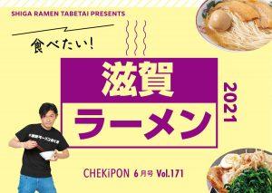 【vol171】食べたい! 滋賀ラーメン2021