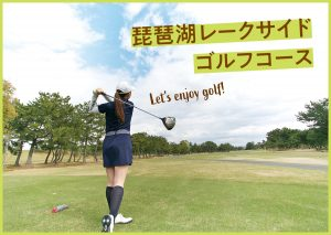 初心者でも安心してプレーできるゴルフコース【琵琶湖レークサイドゴルフコース】守山