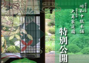 【5/22~23・28~30】旧和中散本舗 春の特別公開(栗東市)