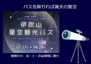 【7/17~8/28】金・土曜日・お盆期間に運行!☆伊吹山星空観光バス☆要予約