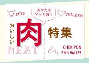 【vol172】あなたはどっち派? おいしい肉特集
