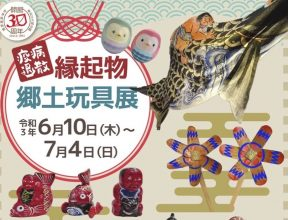 【6/10(木)〜7/4(日)】縁起物!郷土玩具展 世界凧博物館 東近江大凧会館