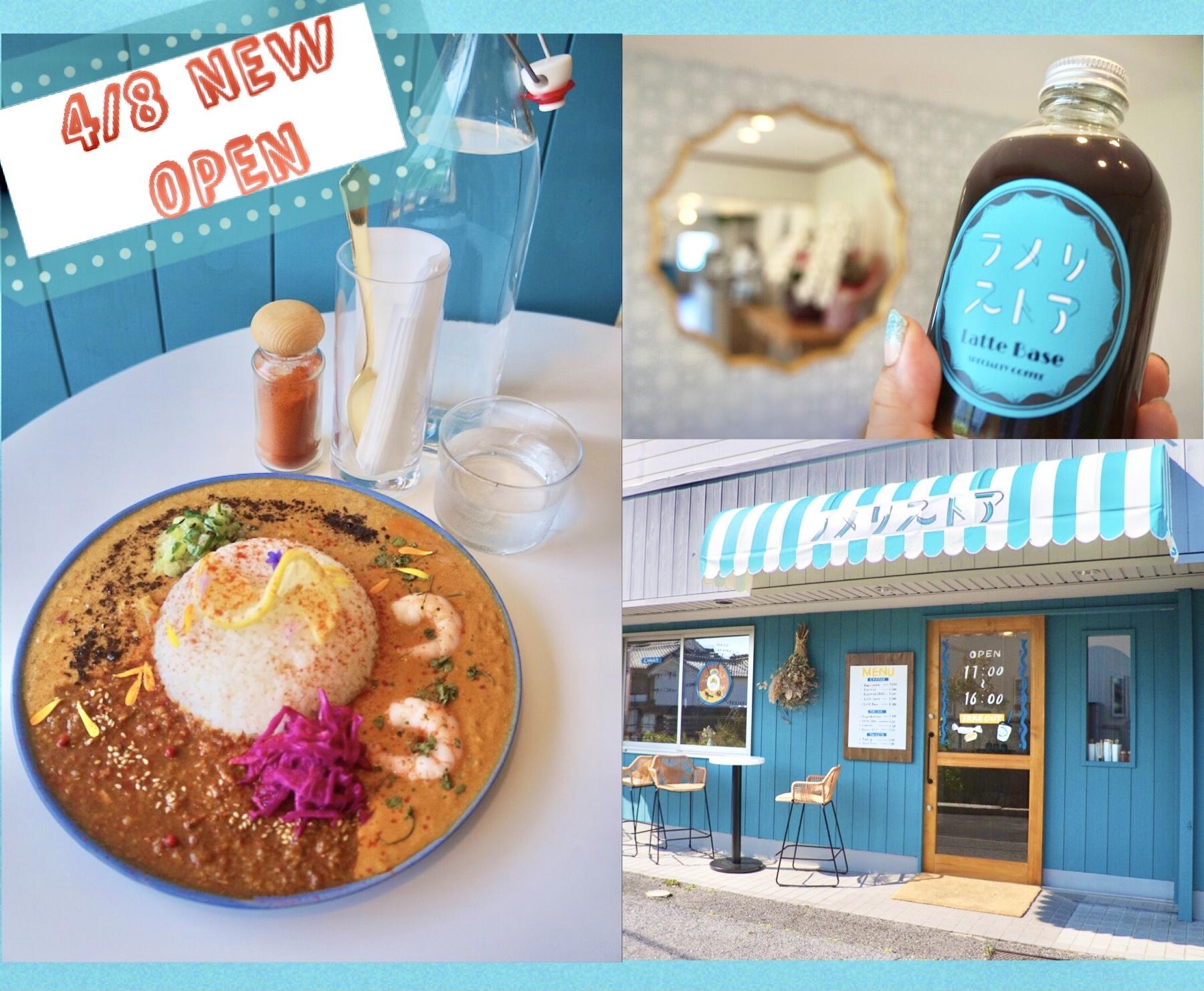 【4/8新店】[ラメリストア]スパイスカレー&コーヒー&スイーツを味わえるカフェ(堅田)