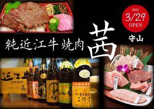 【3/29新店】A5ランクの近江牛を100%!![純近江牛 焼肉 茜]がOPEN(守山)