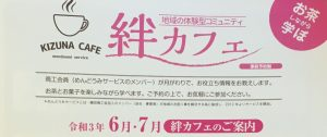 【6月・7月】絆カフェ 瀬田商工会