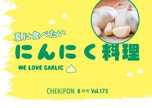 【vol173】夏に食べたい! にんにく料理 -WE LOVE GARLIC-