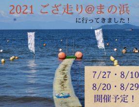 ゴザ走り@まの浜に行ってきました!【7/17・27・8/10・20・29】真野浜水泳場で琵琶湖の上を走り抜けよう!