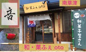 【4/14新店】ほっとくつろぐ優しい味わい。和・菓ふぇ oto(おと)【南草津】