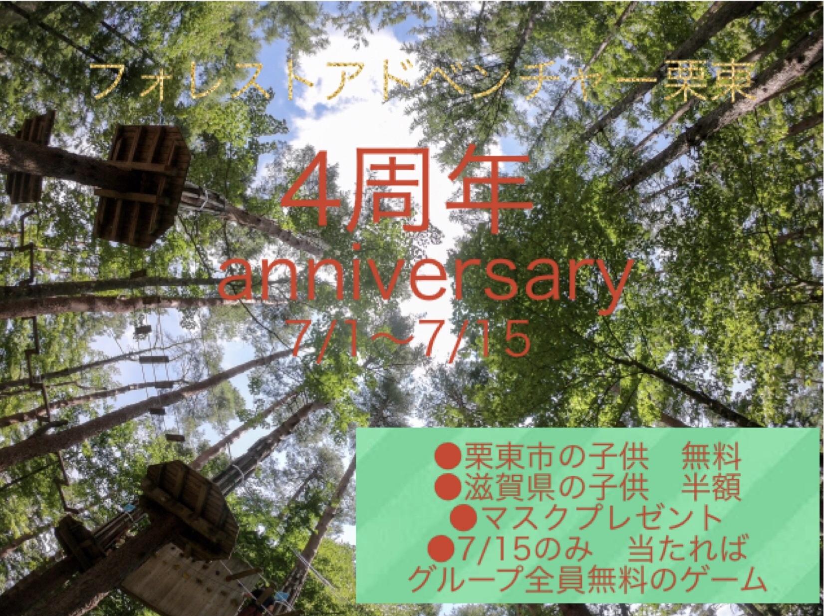 栗東市の子は無料‼滋賀県内の子は半額‼当てればグループ全員無料になるゲームも‼【~7/15】フォレストアドベンチャー栗東 4周年Anniversaryキャンペーン