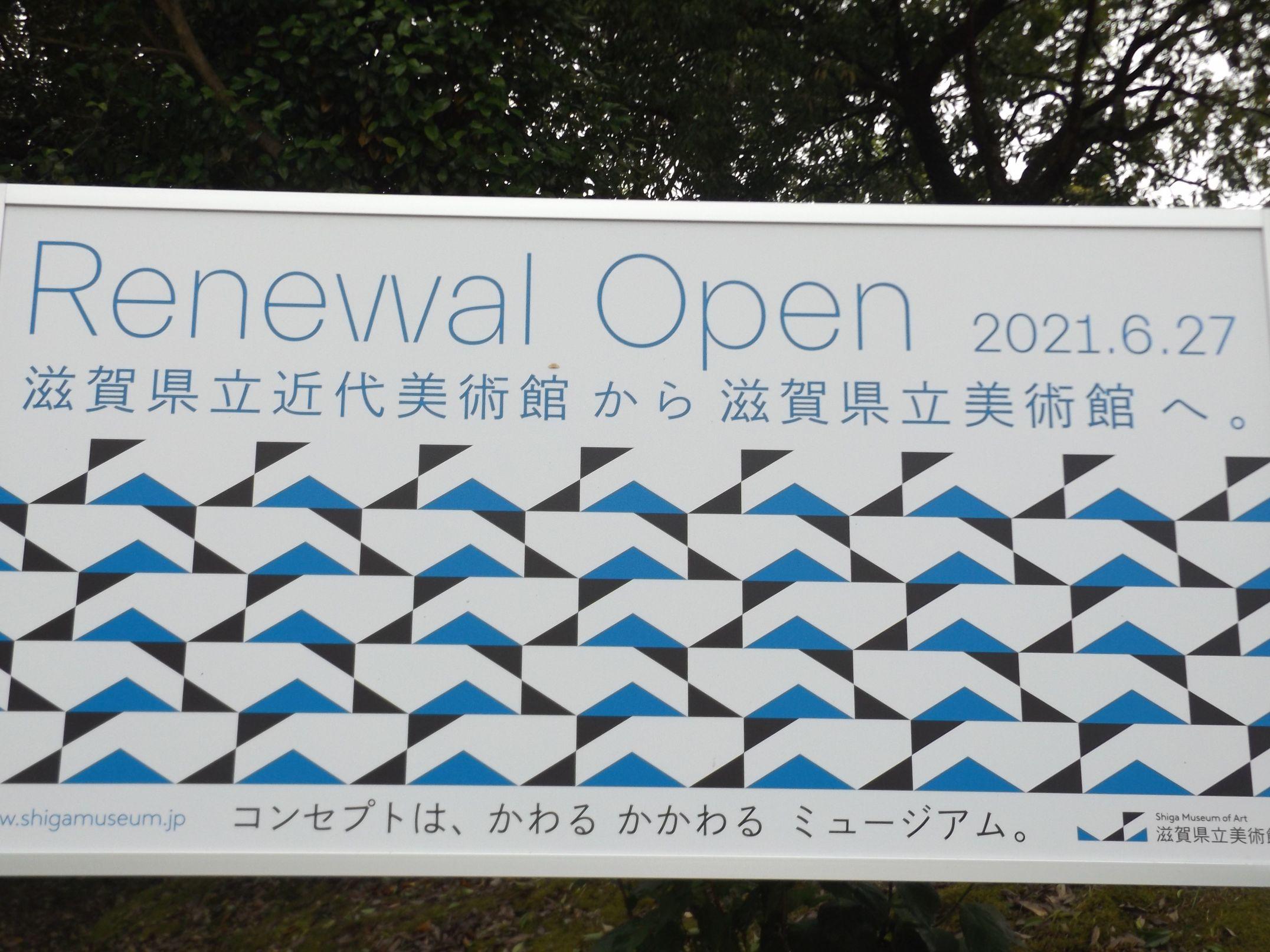 【6/27リニューアルオープン】滋賀県立美術館はどこが変わったの?行って調べてきました!