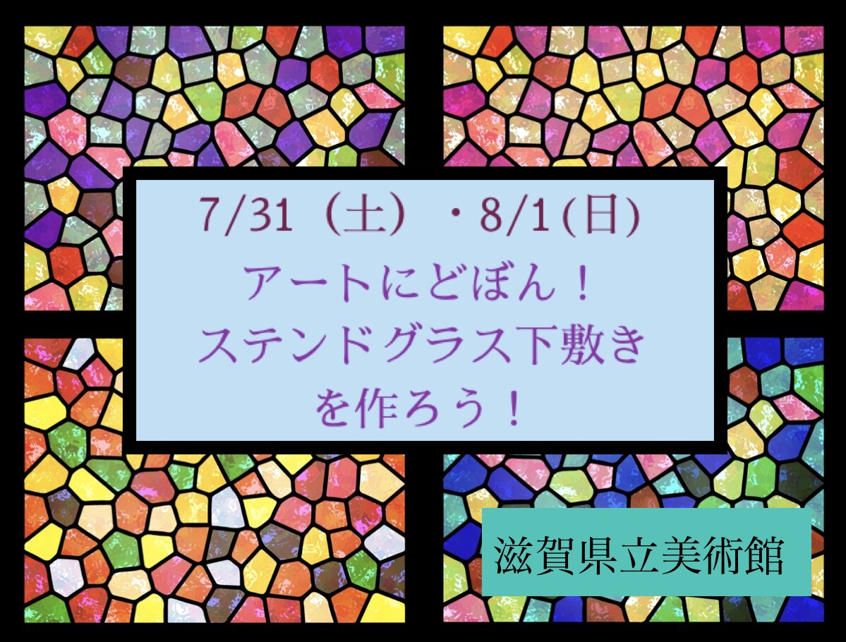 【7/31・8/1】ステンドグラス下敷きを作ろう!【滋賀県立美術館】アートにどぼん!