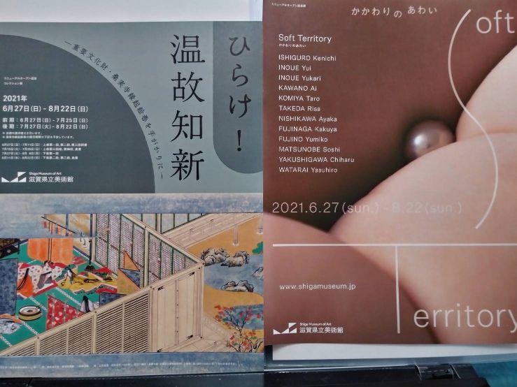【6/27~8/22】アートが帰ってきた!滋賀県立美術館リニューアルオープン記念展&コレクション展