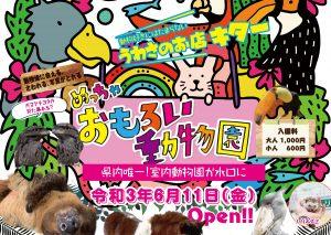 【6/11OPEN】めっちゃおもろい動物園(甲賀市水口町)早くもリピーター続出!動物好きにはたまらない♪