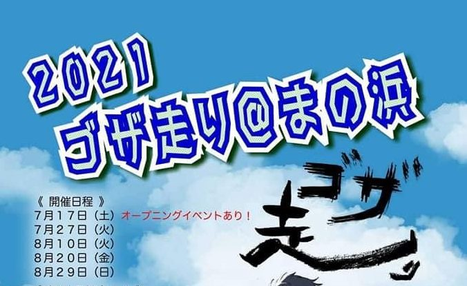 【7/17・27・8/10・20・29】ゴザ走り@まの浜【真野浜水泳場】参加無料★琵琶湖の上を走り抜けよう!