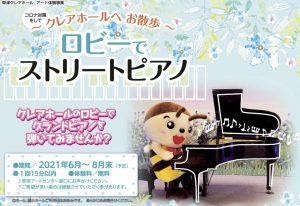 【6月〜8/31(火)】ロビーでストリートピアノ 草津クレアホール
