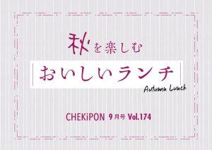 【vol174】秋を楽しむ、おいしいランチ